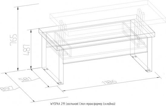 «WYSPAA» 219 Стол-трансформер (складной)