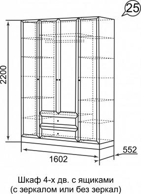 Шкаф комбинированный 4-х дв.с ящиком с зеркалом 25 «Брайтон»