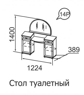 Стол туалетный 14Р «Ника-Люкс»