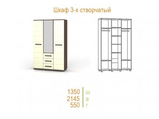 Шкаф 3-х створчатый «Инфинити»