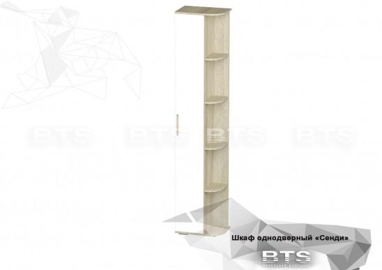Шкаф однодверный ПН-05 «Сенди»