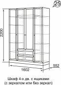 Шкаф комбинированный 4-х дв. с ящиком без зеркала 25 «Брайтон»