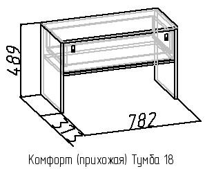 Модульная прихожая «Комфорт» Тумба 18