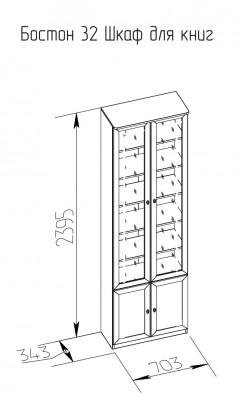 Шкаф для книг 32 «Бостон»