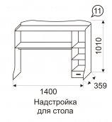 Надстройка для стола 11 «Квест»