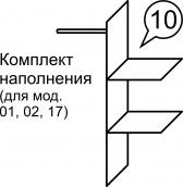 Комплект наполнения для мод. 01,02,17 «Венеция»
