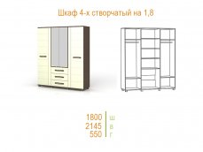 Шкаф 4-х створчатый 1800 «Инфинити»